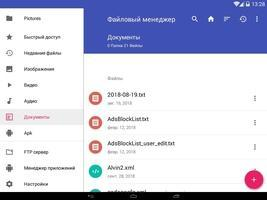 Root Manager Скриншот 1