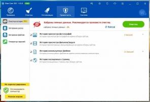 Wise Care 365 Free Скриншот 4