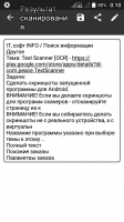Text Scanner  Скриншот 3