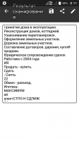 Text Scanner  Скриншот 4