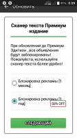 Text Scanner  Скриншот 1