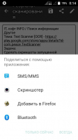 Text Scanner  Скриншот 7