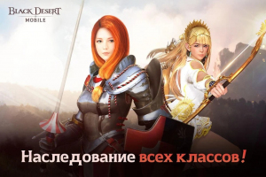 Black Desert Mobile Скриншот 1