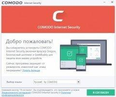 Comodo Internet Security Скриншот 1
