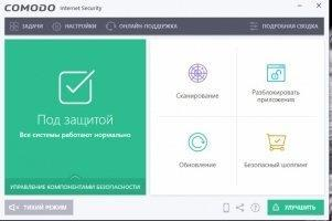 Comodo Internet Security Скриншот 3