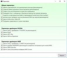 Display Driver Uninstaller Скриншот 3