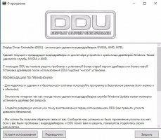Display Driver Uninstaller Скриншот 6