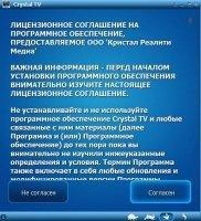 Crystal TV Скриншот 1