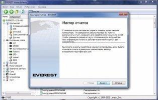 Everest Home Edition Скриншот 8