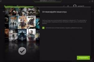 GeForce Experience Скриншот 3