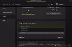 GeForce Experience Скриншот 7