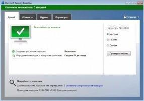 Microsoft Security Essentials Скриншот 1