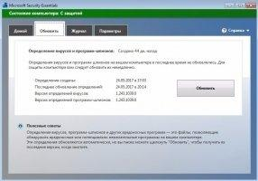 Microsoft Security Essentials Скриншот 2