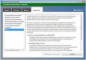 Microsoft Security Essentials Скриншот 7
