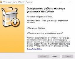 WinDjView Скриншот 2