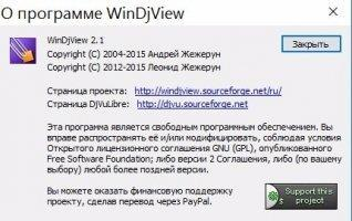 WinDjView Скриншот 4