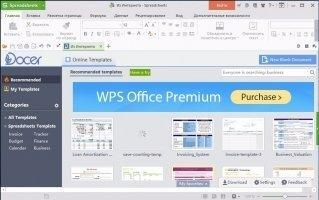 WPS Office Скриншот 1