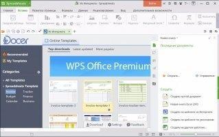 WPS Office Скриншот 2