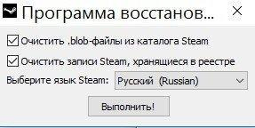 Steam Cleaner Скриншот 5