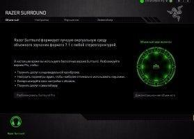 Razer Surround Скриншот 1