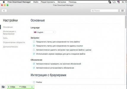 Free Download Manager для macOS - Скриншот 3