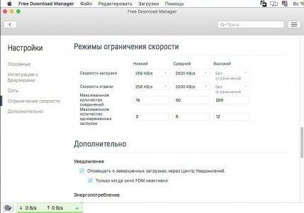 Free Download Manager для macOS - Скриншот 6