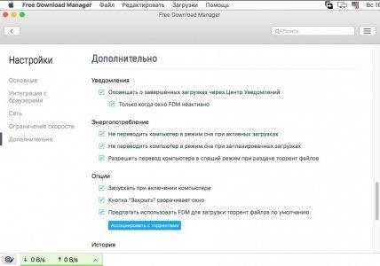 Free Download Manager для macOS - Скриншот 7