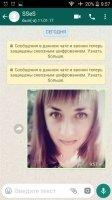 WhatsApp Скриншот 5