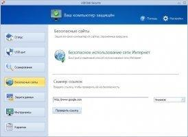 USB Disk Security Скриншот 4