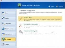 USB Disk Security Скриншот 7