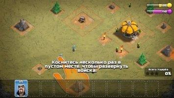 Clash of Clans Скриншот 5