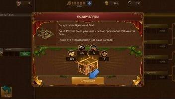 Forge of Empires Скриншот 7