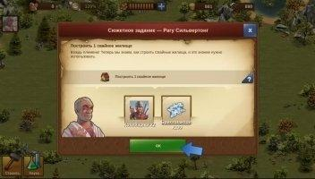 Forge of Empires Скриншот 9