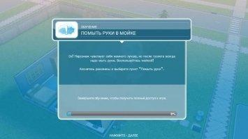 The Sims™ FreePlay Скриншот 9