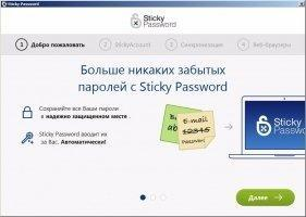 Sticky Password Скриншот 1