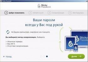 Sticky Password Скриншот 3