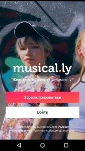 Musical.ly для Android - Скриншот 1
