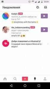 Musical.ly для Android - Скриншот 10
