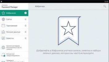 Kaspersky Password Manager Скриншот 3