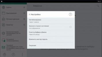Kaspersky Password Manager Скриншот 7