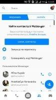 Facebook Messenger Скриншот 3