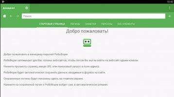 RoboForm Password Manager Скриншот 1