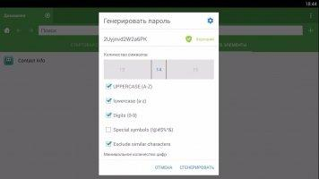 RoboForm Password Manager Скриншот 4